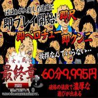 熟女の風俗最終章 池袋店 (新横浜発)