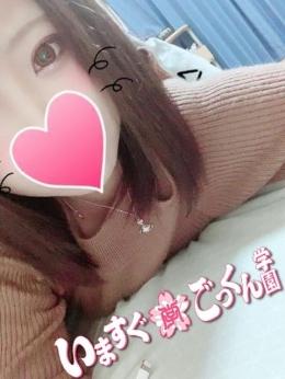 えれな いますぐ☆ごっくん学園 (本厚木・厚木IC発)