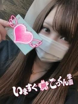 くるみ いますぐ☆ごっくん学園 (町田発)