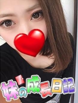 りい 妹の成長日記 (中野発)