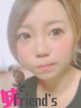のの 妹friend`s (浜松発)