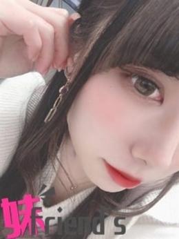 ことり 妹friend`s (浜松発)