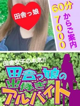 店長 田舎っ娘の出稼ぎアルバイト (中野発)