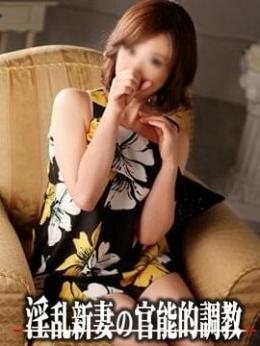 しほ 淫乱新妻の官能的調教 (中野発)