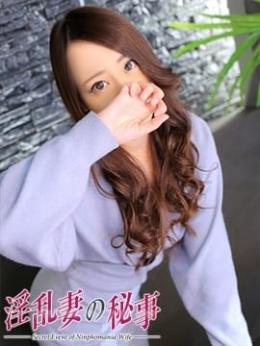 ゆいか 淫乱妻の秘事 (新横浜発)