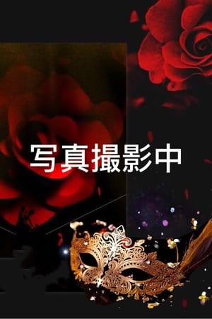 あず 浜松淫乱倶楽部 (浜松発)