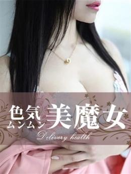 ななみ 色気ムンムン美魔女 (東金発)