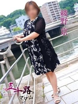 綾野京 五十路マダム 呉店(カサブランカグループ) (呉発)