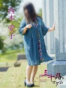 西本愛子 五十路マダム 八代店 (八代発)