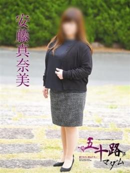 安藤真奈美 五十路マダム 八代店 (熊本発)