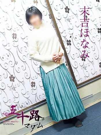 末吉ほなみ 五十路マダム高崎前橋店(カサブランカグループ) (高崎発)