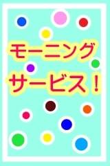 モーニングサービス! いたずらSぽっちゃりニャン娘 (川口・西川口発)