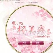 癒し処 桜美療