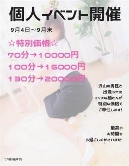 柚 イベント開催 十六夜夜伽恋しい人妻紬 (東広島発)