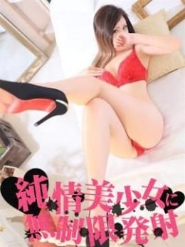 みこ ♡純情美少女に♡無制限発射 (熱海発)