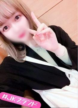 さくら #JKブランド (関内発)