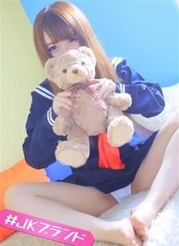 はるか≪完全未経験黒髪美少女≫(18) #JKブランド (新橋発)
