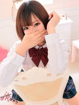 かなち じぇーけぇーぎゃう (松戸発)