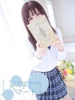 ヨツハ JK×フードル×専門 (武蔵中原発)