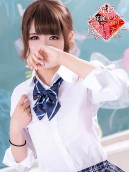 みれい 未経験美少女専門デリバリー JKパーティー (中野発)