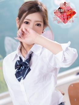 えれな 未経験美少女専門デリバリー JKパーティー (浜松町発)