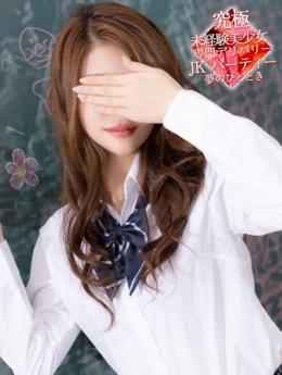 みりあ 未経験美少女専門デリバリー JKパーティー (赤羽発)