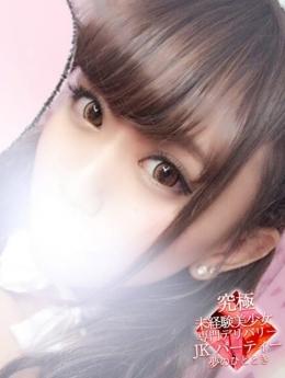 みぞれ 未経験美少女専門デリバリー JKパーティー (赤羽発)