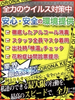 ※新型コロナウイルス対策 JK selection (名駅・納屋橋発)