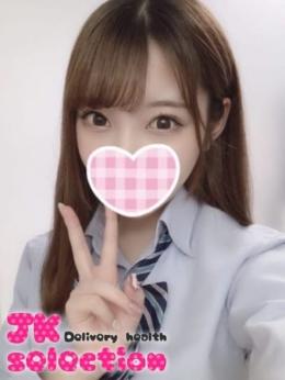 くれあ JK selection (名駅・納屋橋発)