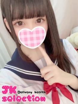 やっこ JK selection (名駅・納屋橋発)