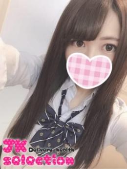 ひかり JK selection (栄・新栄発)