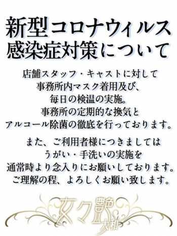 当店のコロナ対策について 女々艶 大和店 (横浜町田IC発)