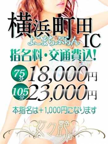 町田ICご利用ぷらん 女々艶 大和店 (横浜町田IC発)