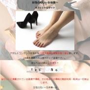 女性の匂い〜女体臭〜