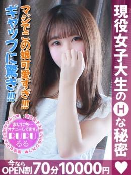 るる 現役女子大生のHな秘密 (四日市発)
