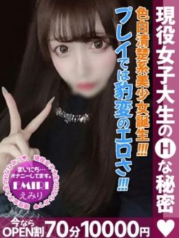 えみり 現役女子大生のHな秘密 (四日市発)