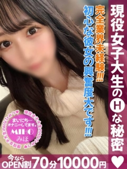 みほ 現役女子大生のHな秘密 (四日市発)