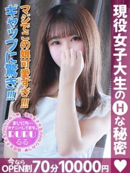 るる 現役女子大生のHな秘密 (津発)