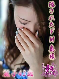 麗子★隠されたドM奥様★ 熟女コレクション (沼津発)