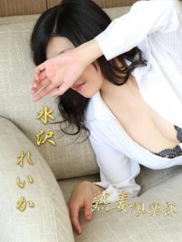 水沢 れいか 熟妻倶楽部 (伊勢崎発)