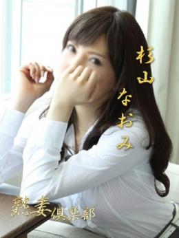 杉山 なおみ 熟妻倶楽部 (伊勢崎発)