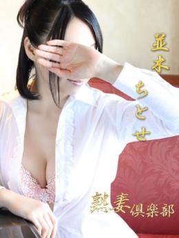 並木 ちとせ 熟妻倶楽部 (伊勢崎発)
