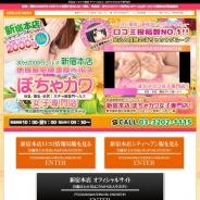 新宿本店 ぽちゃカワ女子専門店