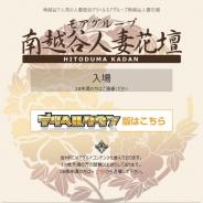 南越谷人妻花壇(モアグループ)