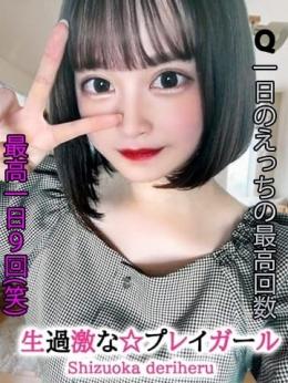 杉咲 しおり 生過激な☆プレイガール (静岡発)