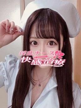 しずく 淫乱ナースの快感治療お注射1本10000円 (大宮発)