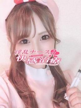 もも 淫乱ナースの快感治療お注射1本10000円 (大宮発)
