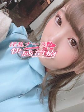 りおか 淫乱ナースの快感治療お注射1本10000円 (大宮発)