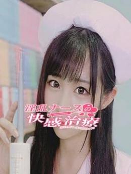 あみ 淫乱ナースの快感治療お注射1本10000円 (大宮発)