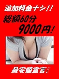 本田 あおい 快眠CLUB (名駅・納屋橋発)